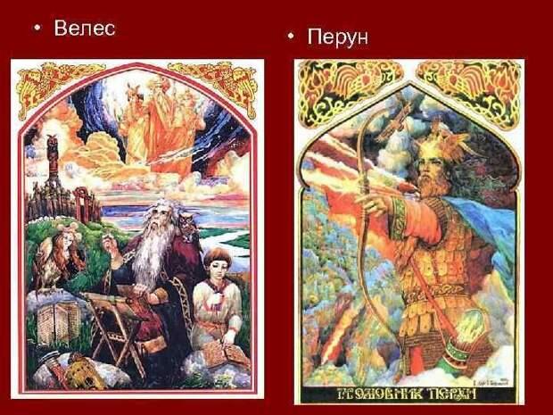 Перун древних славян… Центр мироздания и Илья-пророк