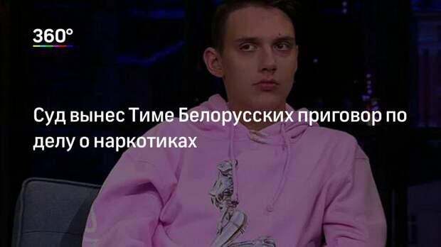 Суд вынес Тиме Белорусских приговор по делу о наркотиках