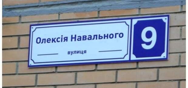Вулыця Олексiя Навального