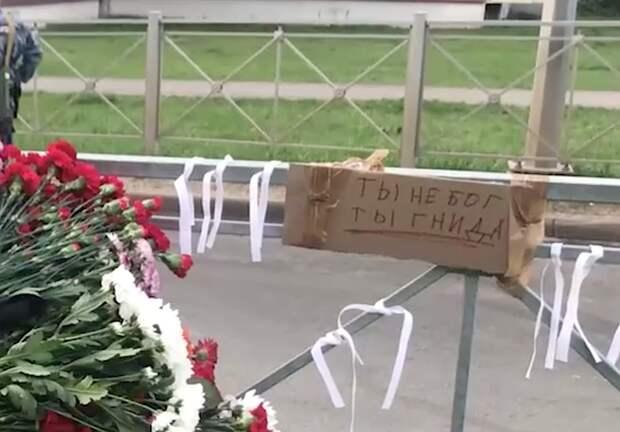 Жители Казани прикрепили табличку «Ты не бог, а гнида» у школы, где произошла стрельба