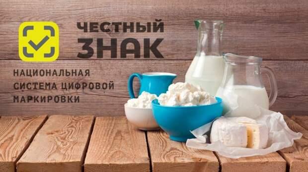 Вниманию производителей молочной продукции Красноперекопского района! Маркировка молочной продукции.