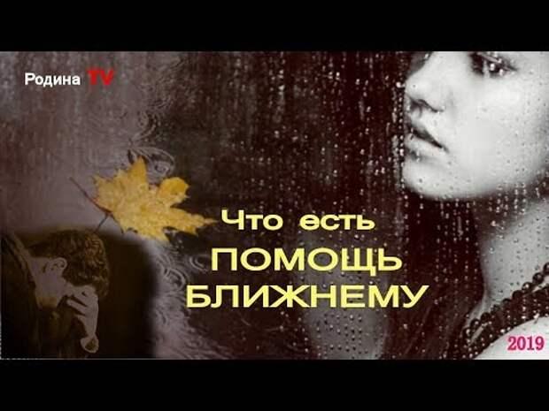 Что есть ПОМОЩЬ БЛИЖНЕМУ. 2019 канал Родина TV. прямой эфир