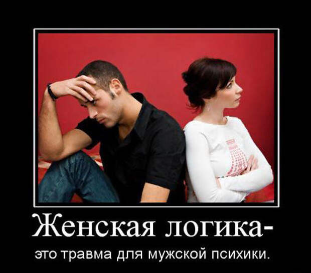Юмор не для всех! Жестокая женская логика - тяжелая судьба мужчины