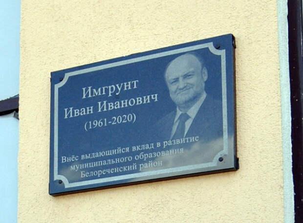 В Белореченске открыли мемориальную доску памяти Ивана Имгрунта