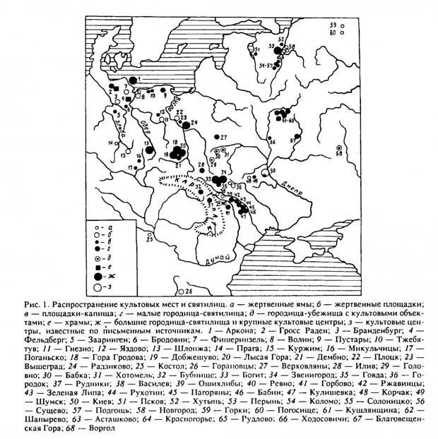 Языческие святилища славян Восточной Европы