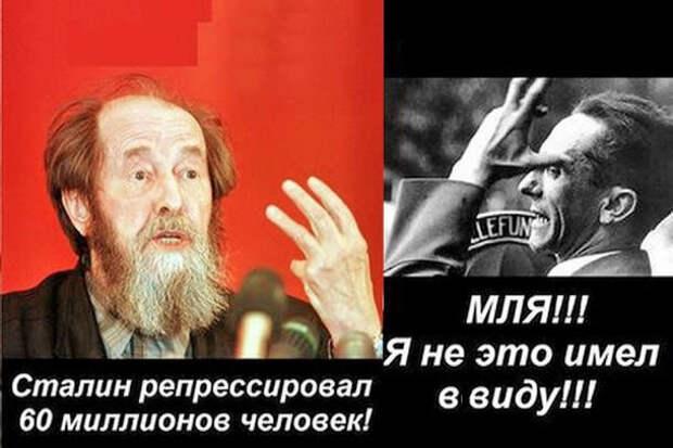 Сталинист против солжениста