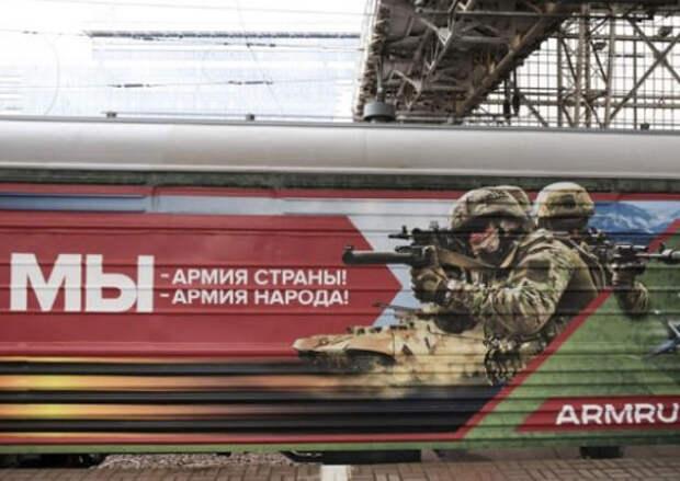Тематический поезд «Мы – армия страны! Мы – армия народа!» прибыл в Ростов-на-Дону