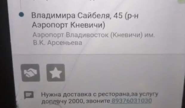 «Неберите никогда»: фейковый начальник ГИБДД завёлся воВладивостоке