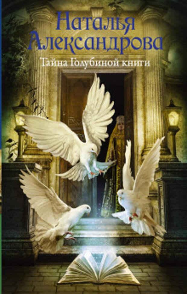 Тайна Голубиной книги — Наталья Александрова (Аудиокнига онлайн)