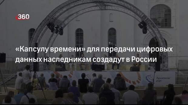 «Капсулу времени» для передачи цифровых данных наследникам создадут в России