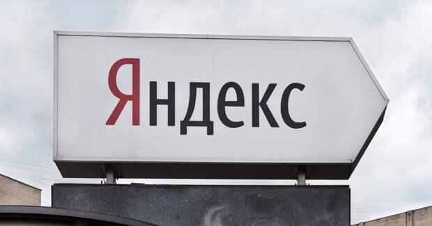 Выручка рекламной сети «Яндекса» упала на 16% за год