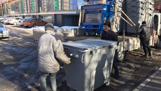 24 контейнера для сбора мусора установили по трем адресам в Подольске