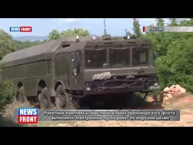Ракетные комплексы «Бастион» и «Бал» выполнили тренировочные пуски ракет на берегу Крыма