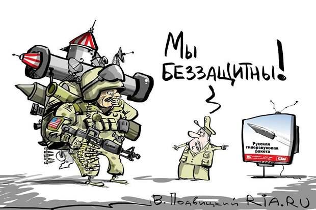 Россия как угроза