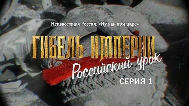 Гибель Российской Империи – назад в прошлое, чтобы не наступать на те же грабли в будущем