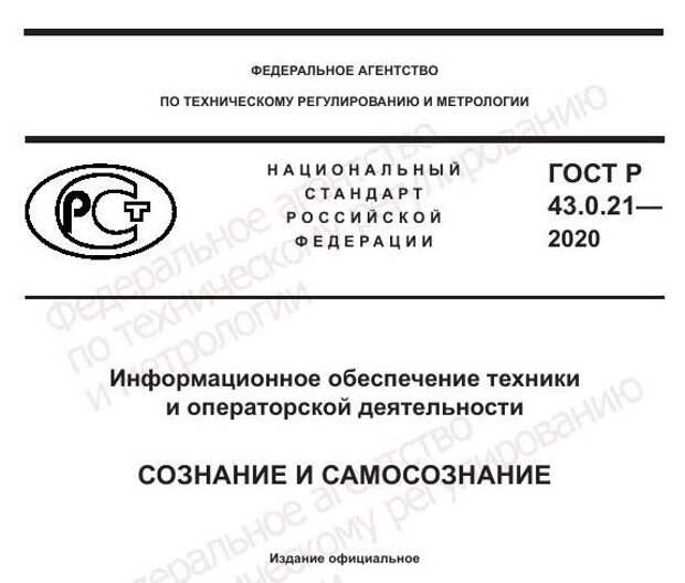 На изображении может находиться: текст «федеральное агентство по техническому регулированию и метропогии ачию T национальный стандарт российской федерации гост P 43.0.21 2020 информационное обеспечение техники и операторской деятельности сознание и самосознание издание фициальное»