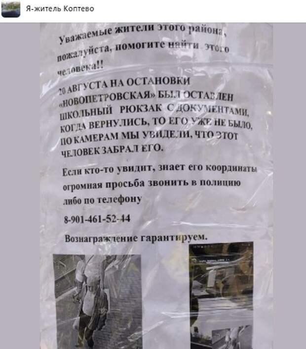 В Коптеве разыскивается забравший чужой рюкзак мужчина