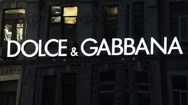 Суд в Петербурге вернул прокурору иск о запрете рекламы Dolce & Gabbana