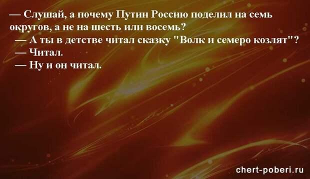 Самые смешные анекдоты ежедневная подборка chert-poberi-anekdoty-chert-poberi-anekdoty-48130111072020-11 картинка chert-poberi-anekdoty-48130111072020-11