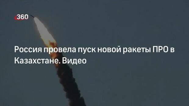 Россия провела пуск новой ракеты ПРО в Казахстане. Видео