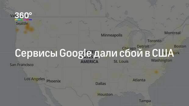 Сервисы Google дали сбой в США