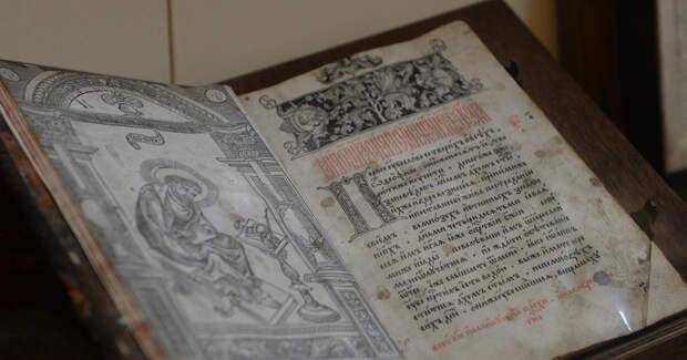 Экземпляр книги «Апостол» Ивана Федорова, 1574. <br>