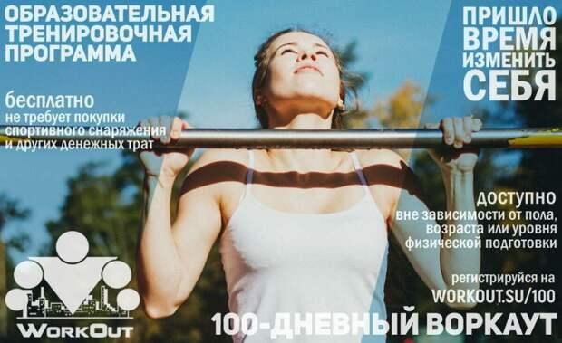 Бесплатная образовательно-тренировочная программа «SOTKA: 100-дневный воркаут» поможет укрепить здоровье и повысить иммунитет