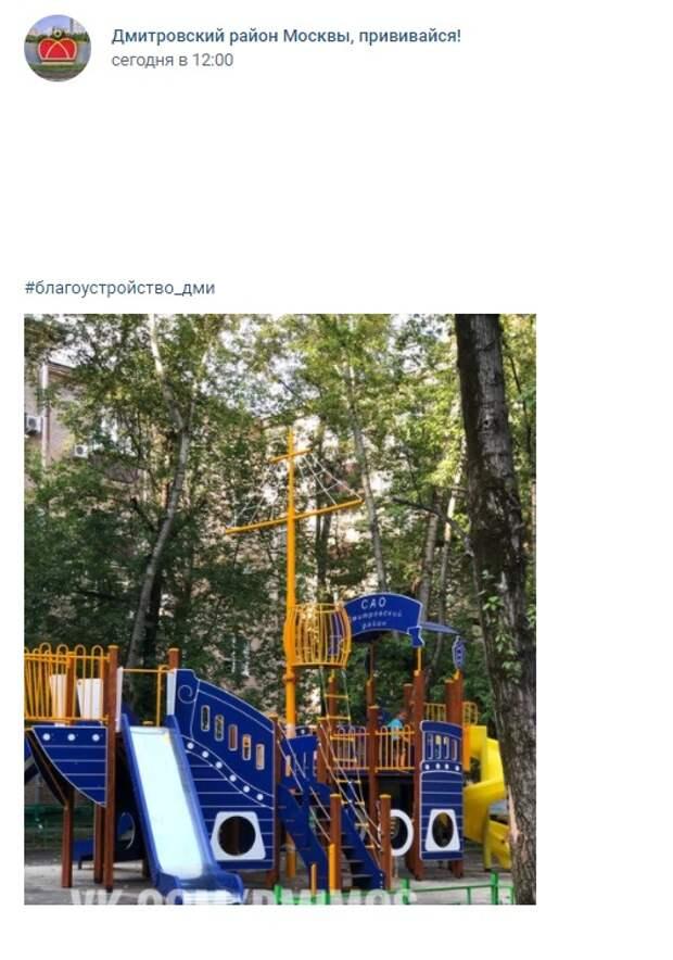 Фото дня: «патриотичная» детская площадка на Дмитровском шоссе