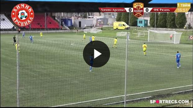 ОЛИМП – Первенство ПФЛ-2020/2021 Химик-Арсенал vs Рязань 23.04.2021
