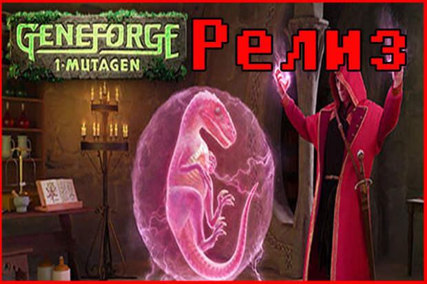 Релиз Geneforge 1 — Mutagen