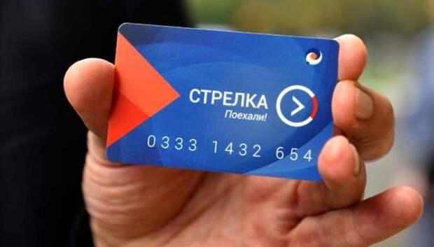 Свыше 200 карт «Стрелка» доставили на дом в Подмосковье