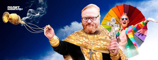 В Питере предстоит эпичная битва православного депутата с открытым содомитом