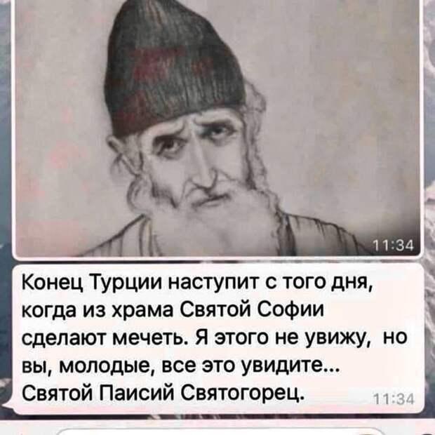 Предсказание святого Паисия Святогорца