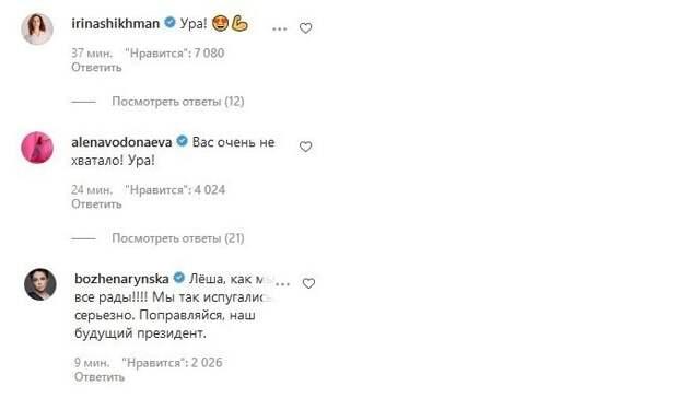 Первый пост Навального в Instagram – помогите это развидеть