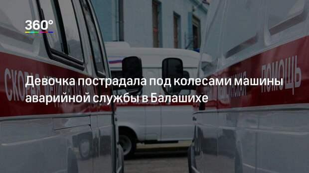 Девочка пострадала под колесами машины аварийной службы в Балашихе