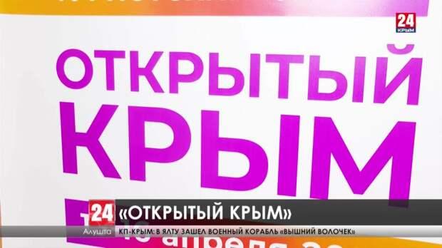 В Алуште проходит последний день Всероссийского туристского форума Открытый Крым
