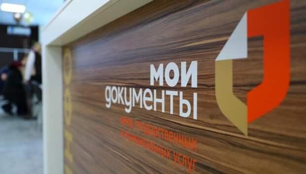 Все МФЦ Подмосковья возобновили прием граждан