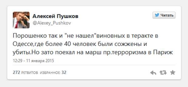 Пушков: Порошенко не расследовал теракт в Одессе, но поспешил в Париж