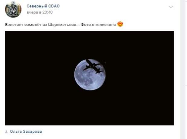 Из телескопа в Северном можно наблюдать взлет самолётов с аэродрома «Шереметьево»