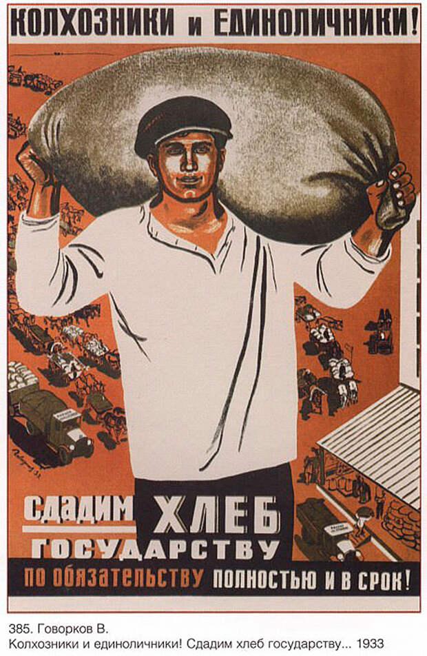 Каким должен был быть советский мужчина (ПЛАКАТЫ)