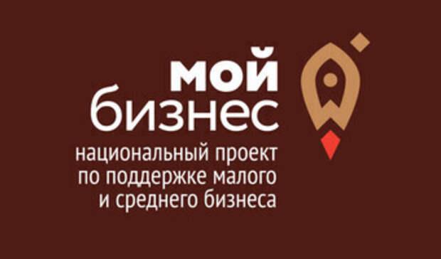 19 апреля в Оренбурге стартует 5 поток Федеральной программы «Азбука предпринимателя»