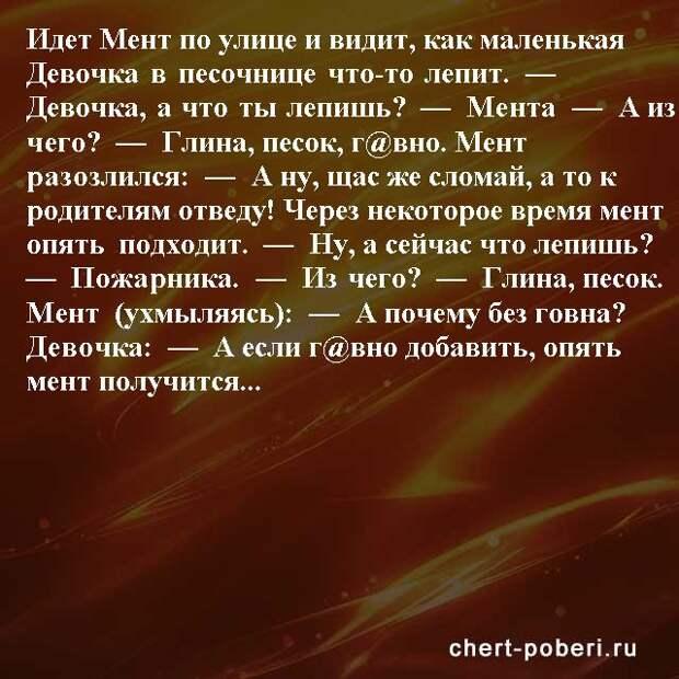 Самые смешные анекдоты ежедневная подборка chert-poberi-anekdoty-chert-poberi-anekdoty-56240913072020-17 картинка chert-poberi-anekdoty-56240913072020-17