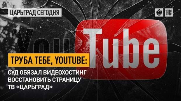 YouTube может отказаться работать на территории России