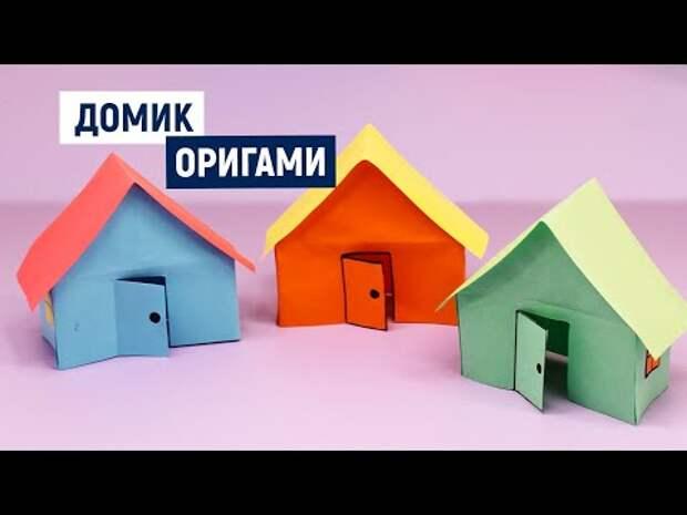 СУПЕР   ДОМИК из бумаги   / Как сделать из бумаги объемный  оригами до...