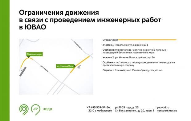 В Марьине на участках двух улиц временно ограничат движение