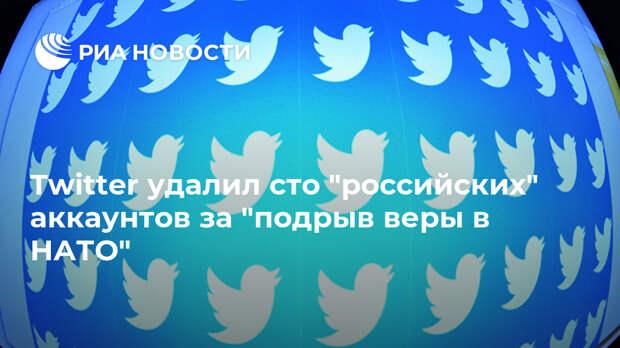 """Twitter удалил сто """"российских"""" аккаунтов за """"подрыв веры в НАТО"""""""