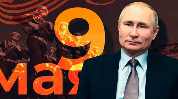«Победа — наша, мы бились одни»: Путин поздравил с Днем Победы