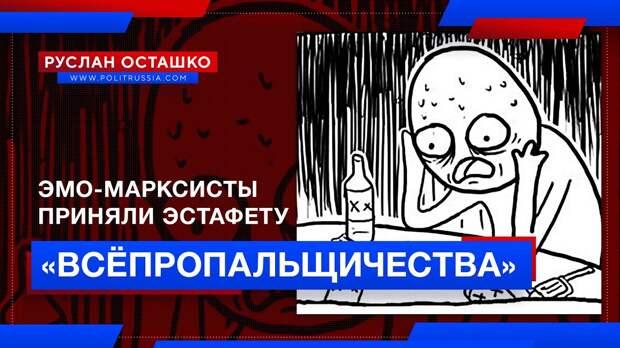 Эмо-марксисты приняли от либерды эстафету «всёпропальщичества»
