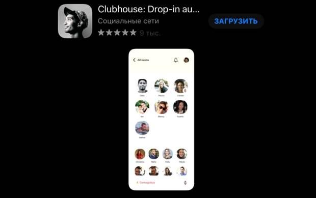 Утечка в Clubhouse: насколько разговоры пользователей конфиденциальные