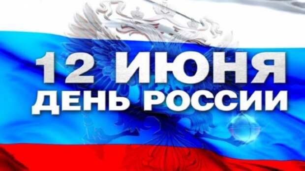 День России» | Дельта